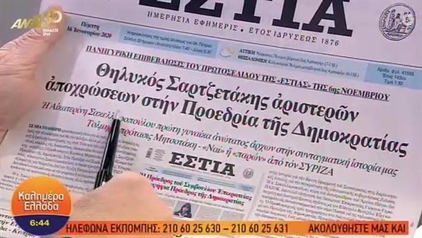 ΕΦΗΜΕΡΙΔΕΣ – ΚΑΛΗΜΕΡΑ ΕΛΛΑΔΑ - 16/01/2020