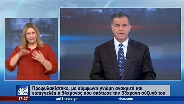 ANT1 NEWS 24-12-2019 ΣΤΗ ΝΟΗΜΑΤΙΚΗ