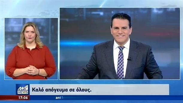 ANT1 NEWS 11-12-2019 ΣΤΗ ΝΟΗΜΑΤΙΚΗ