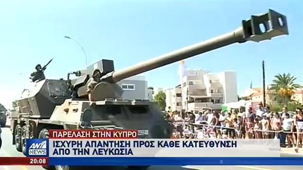 Ηχηρό μήνυμα στην Τουρκία η μεγάλη στρατιωτική παρέλαση στη Λευκωσία