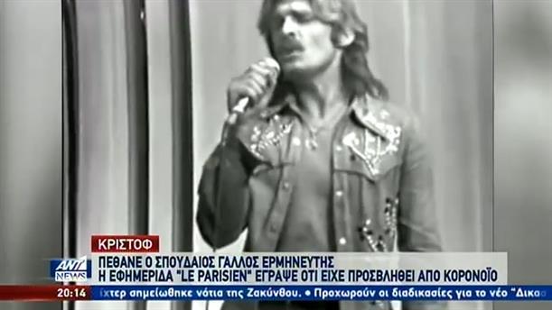 Πέθανε ο Κριστόφ