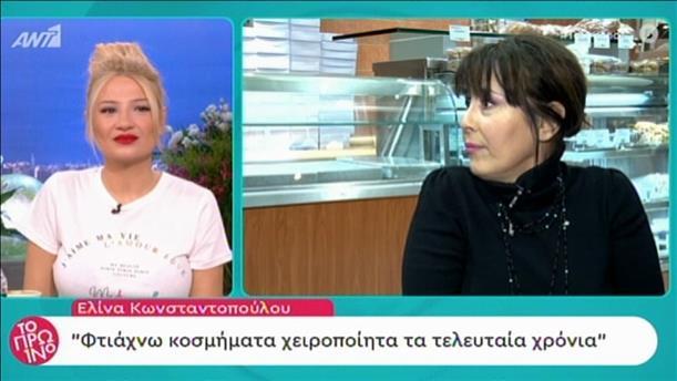"""Η Ελίνα Κωνσταντοπούλου στο """"Πρωινό"""" για την καριέρα που… άφησε και στην Ρούλα Κορομηλά"""