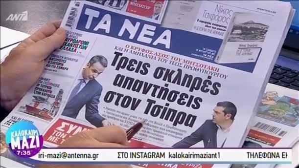 Εφημερίδες - ΚΑΛΟΚΑΙΡΙ ΜΑΖΙ – 07/08/2019