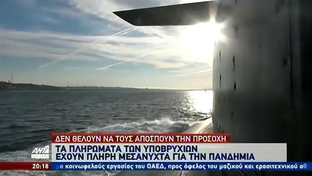 Οι ειδήσεις για τον κορονοϊό δεν έχουν «φτάσει» στα υποβρύχια