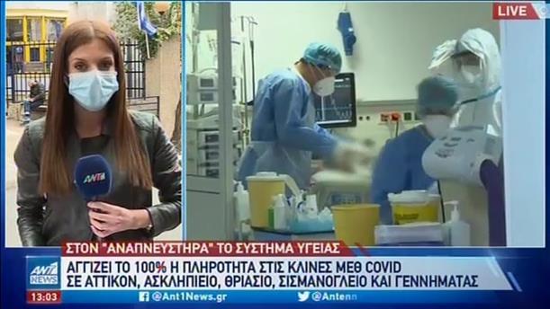 Κορονοϊός: δοκιμάζονται οι αντοχές του συστήματος Υγείας