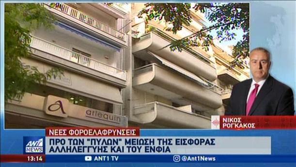 Πακέτο φοροελαφρύνσεων εξήγγειλε ο Σταϊκούρας στον ΑΝΤ1