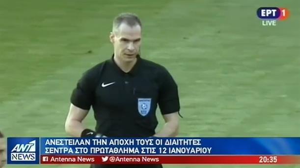 Οι διαιτητές επιστρέφουν στα γήπεδα – Υπέγραψε ο Κρίστιτσιτς στην ΑΕΚ