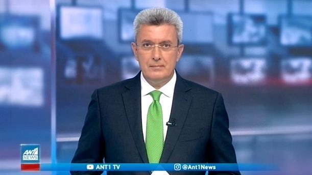 ANT1 NEWS 14-09-2020 ΣΤΙΣ 18:50