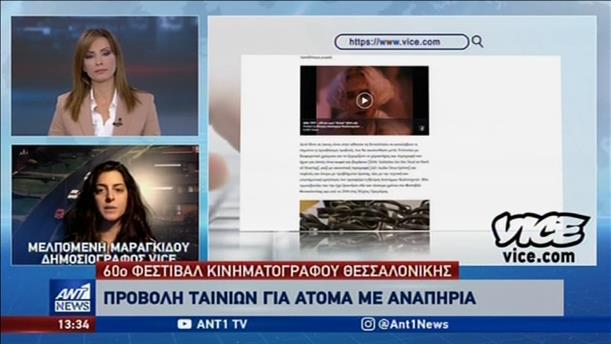 Vice Greece: Τι σημαίνει η προσβάσιμη σε άτομα με προβλήματα όρασης προβολή ταινίας