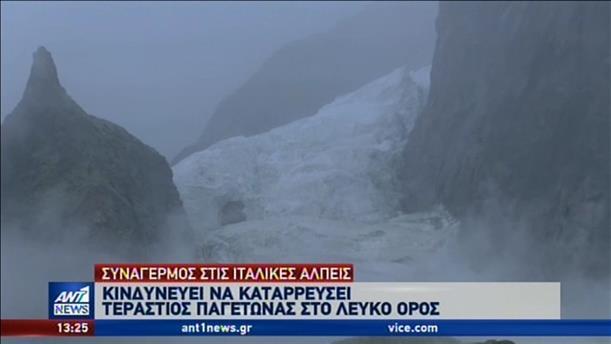 """""""Συναγερμός"""" στις Άλπεις για την αποκόλληση τεράστιου παγετώνα"""