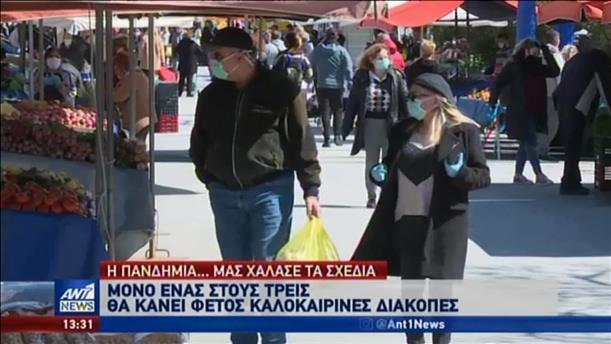 Ένας στους τρεις Έλληνες θα κάνουν διακοπές