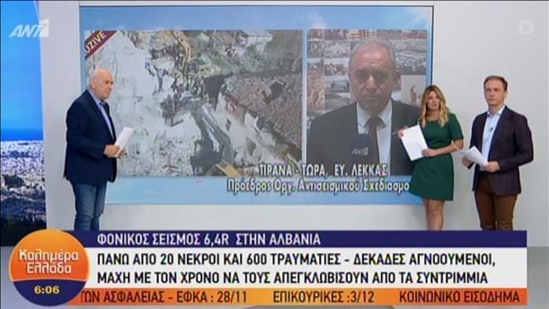 Ευθ. Λέκκας: Δεν συνδέονται οι σεισμοί στα Βαλκάνια