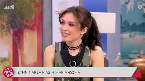 Μαρία Θωμά - Το Πρωινό - 22/03/2021
