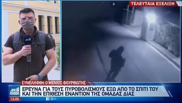 Σύλληψη του Μένιου Φουρθιώτη για τους πυροβολισμούς