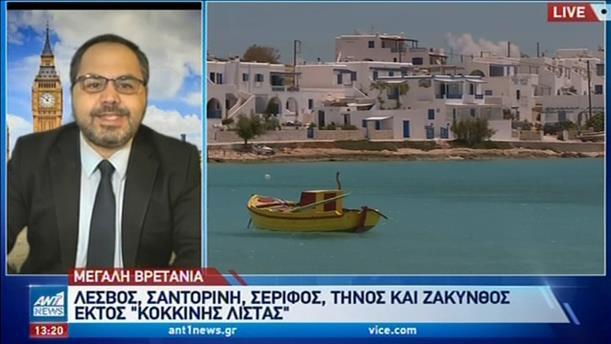 Κορονοϊός – Βρετανία: στην «πράσινη λίστα» 5 ελληνικά νησιά