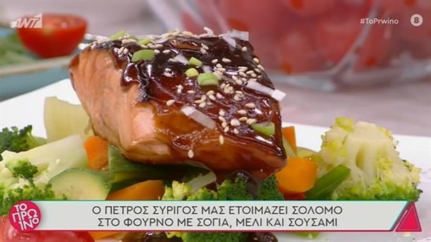 Σολομός στο φούρνο με σόγια, μέλι και σουσάμι - Το Πρωινό - 03/11/2020