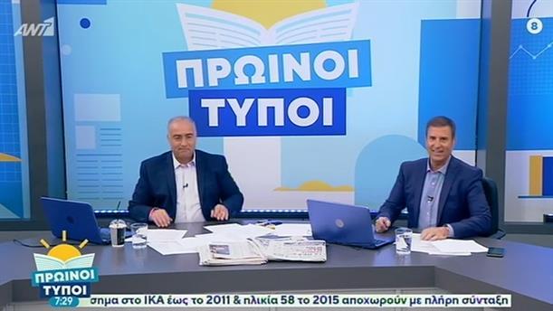 ΠΡΩΙΝΟΙ ΤΥΠΟΙ - 12/10/2019