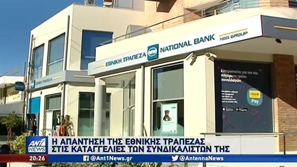 Εθνική Τράπεζα: Η απάντηση στις καταγγελίες των συνδικαλιστών της