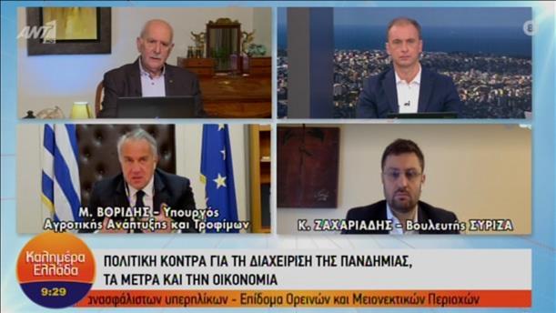 """Βορίδης - Ζαχαριάδης στην εκπομπή """"Καλημέρα Ελλάδα"""""""