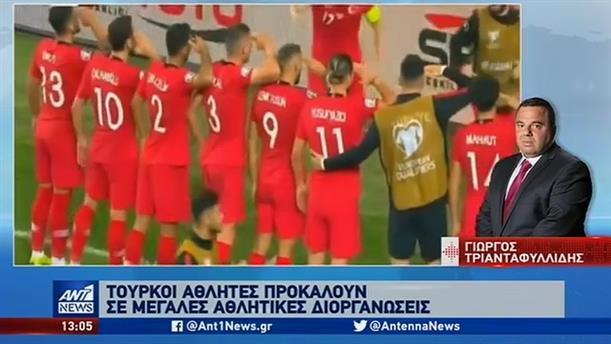 Προκλήσεις Τούρκων αθλητών σε διεθνείς αγώνες