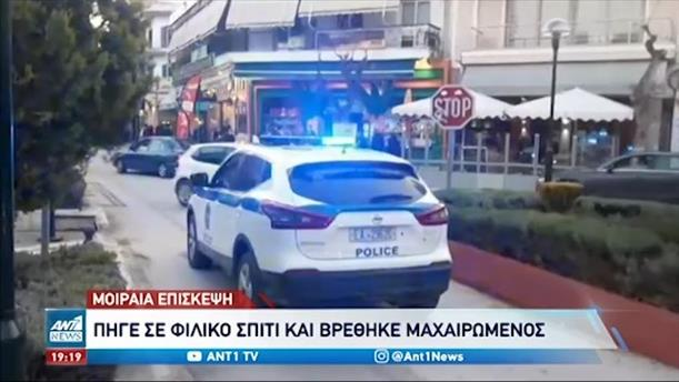 Άγριο έγκλημα στην Κοζάνη