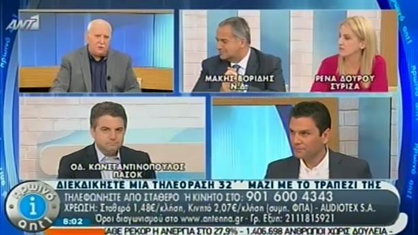 Πρωινό ΑΝΤ1 – Ενημέρωση - 05/11/2013