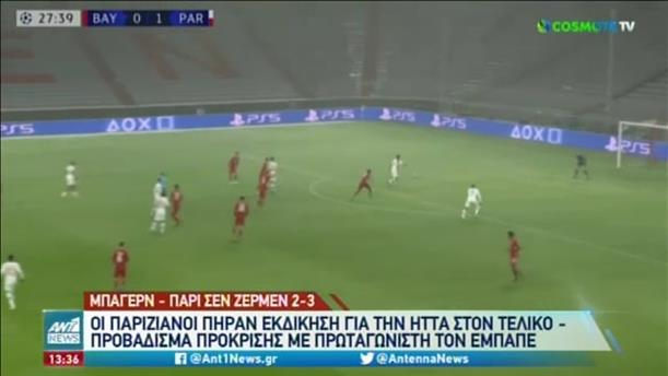 Champions League: Γκολ από τα ματς της Τετάρτης