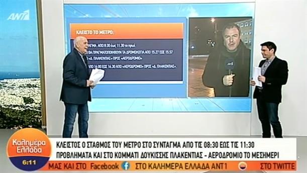 Επίσκεψη Μέρκελ στην Αθήνα – ΚΑΛΗΜΕΡΑ ΕΛΛΑΔΑ – 11/01/2019