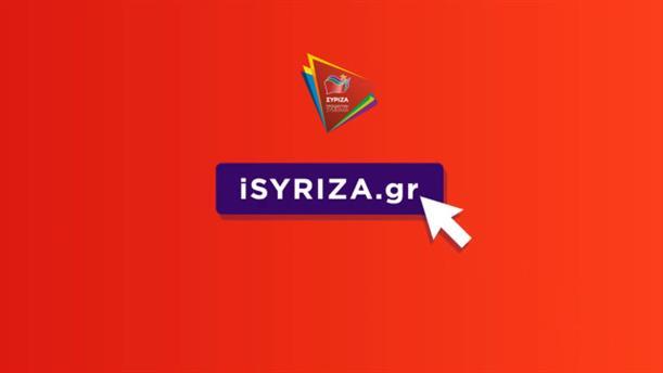 Το νέο σποτ του ΣΥΡΙΖΑ: Γίνε μέλος του iSYRIZA