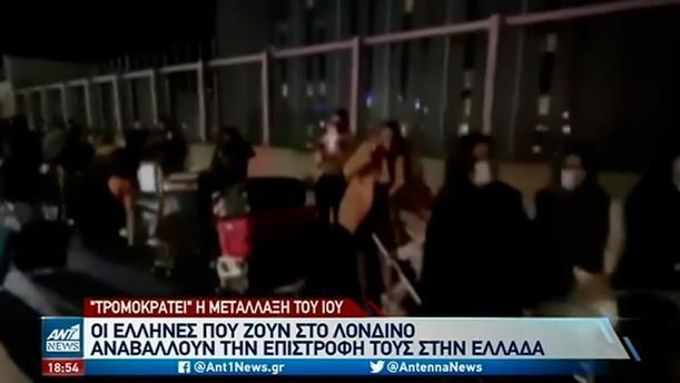 """Η μετάλλαξη του κορονοϊού """"εγκλώβισε"""" χιλιάδες Έλληνες στην Βρετανία"""