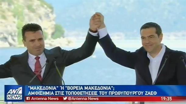 """Επιφυλακτικότητα στα Βαλκάνια για τη """"Βόρεια Μακεδονία"""""""