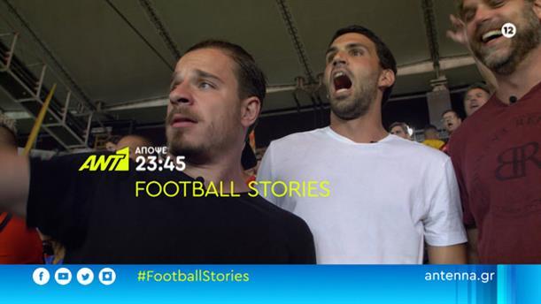 Football Stories – Τρίτη 08/10