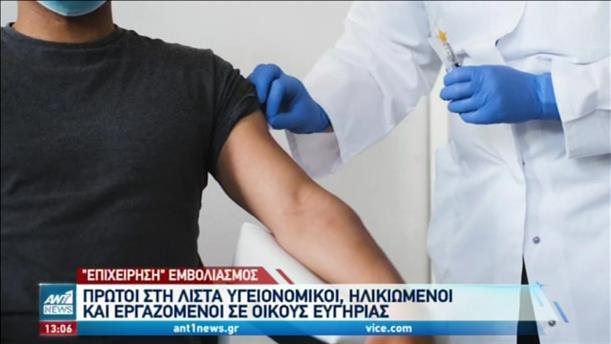 Κορονοϊός: την Κυριακή ξεκινά ο εμβολιασμός στην Ελλάδα