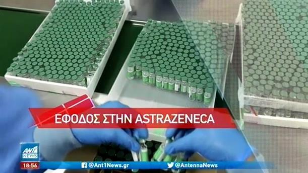 """Κορονοϊός - Εμβόλια: """"Πόλεμος"""" μεταξύ Ε.Ε. και AstraZeneca"""