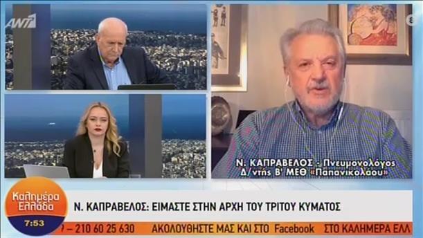"""Ο Νίκος Καπραβέλος στην εκπομπή """"Καλημέρα Ελλάδα"""""""