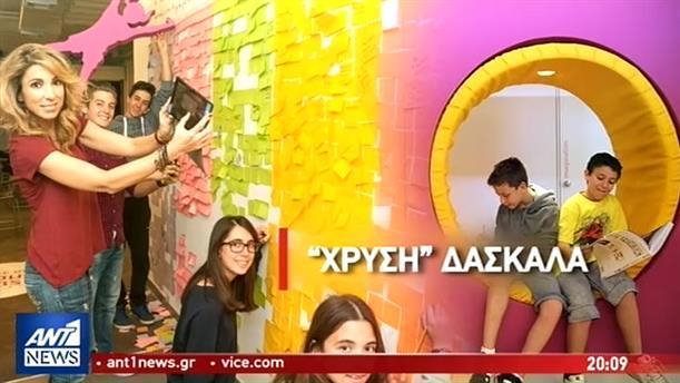 Η Ελληνίδα δασκάλα που μαθαίνει αγγλικά σε παιδιά με δυσλεξία στον ΑΝΤ1