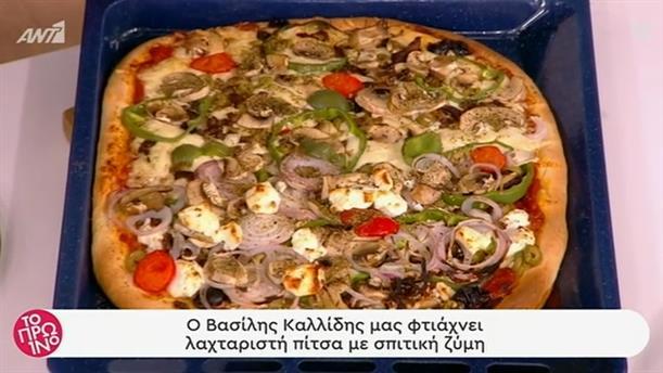 Πίτσα με σπιτική ζύμη - Το Πρωινό - 15/05/2020