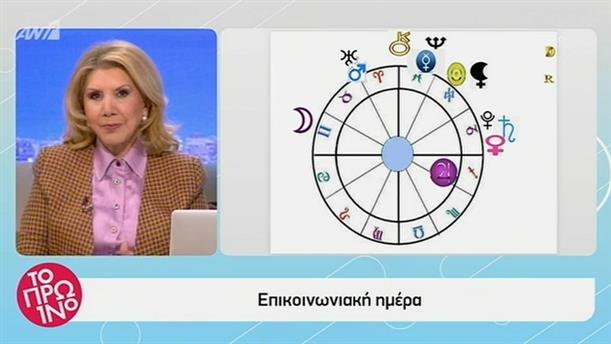 Αστρολογία - Το Πρωινό - 13/2/2019