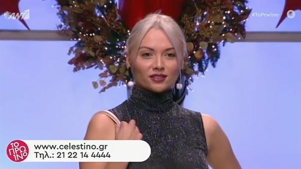 ΜΟΔΑ – ΤΟ ΠΡΩΙΝΟ – 18/12/2019