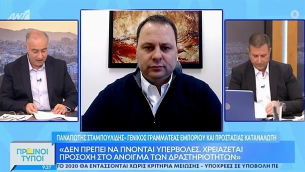 Π. Σταμπουλίδης - Γεν. Γραμματέας Εμπορίου - ΠΡΩΙΝΟΙ ΤΥΠΟΙ - 03/04/2021