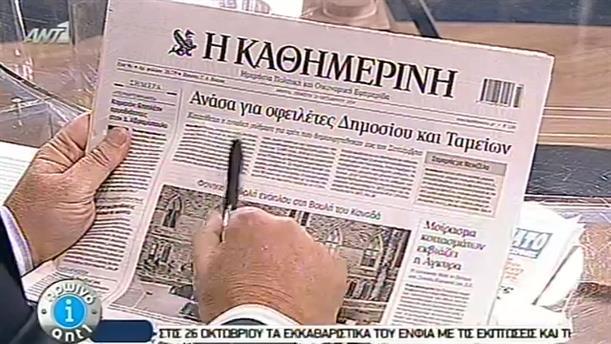 Εφημερίδες (23/10/2014)
