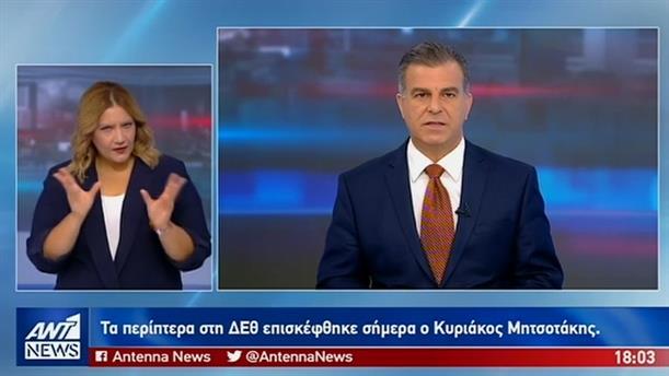 ANT1 NEWS 07-09-2019 ΣΤΗ ΝΟΗΜΑΤΙΚΗ