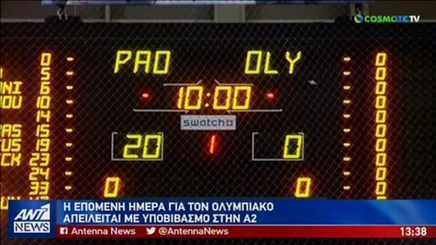 Προς υποβιβασμό ο Ολυμπιακός μετά την «απουσία» από το ΟΑΚΑ