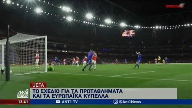 H UEFA θέλει τελικό του Champions League στις 29 Αυγούστου