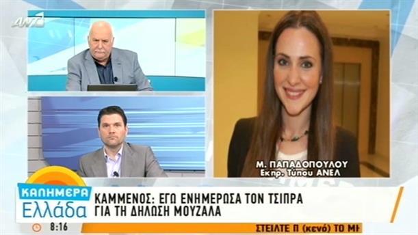 Μ. Παπαδοπούλου - 16/03/2016