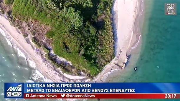 Επενδυτικό ενδιαφέρον για την αγορά η ενοικίαση μικρών ελληνικών νησιών