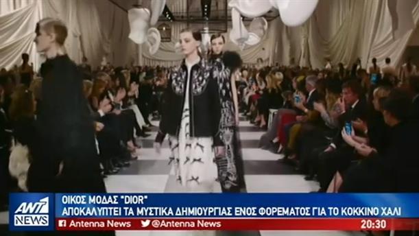 Ο Οίκος Dior αποκαλύπτει τα μυστικά της δημιουργίας μιας τουαλέτας για το… κόκκινο χαλί