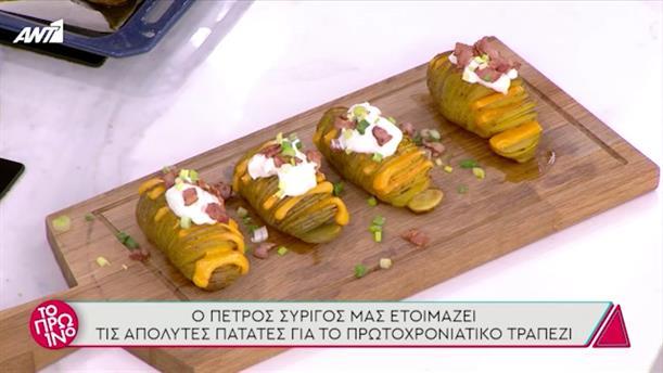 Πατάτες έκπληξη και brie σε φωλίτσες - Το Πρωινό - 31/12/2020