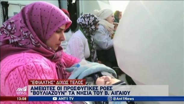 Αμείωτες οι προσφυγικές ροές στο Αιγαίο
