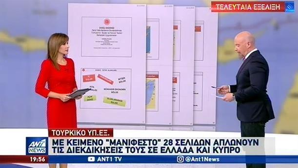 """Σε πολυσέλιδο """"μανιφέστο"""" οι παράνομες διεκδικήσεις της Τουρκίας στη Μεσόγειο"""